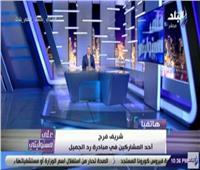 مصريون بالحجر الصحي يطلقون مبادرة «رد الجميل» للتبرع لصندوق تحيا مصر