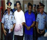 إطلاق سراح رونالدينيو.. ووضعه تحت الإقامة الجبرية