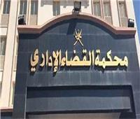 القضاء الإداري ينتصر للدولة ويعيد 19 فدانًا بالأقصر
