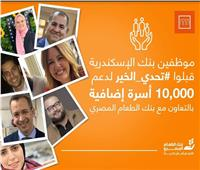 موظفو بنك الإسكندرية يتكفلون بـ10 آلاف أسرة إضافية