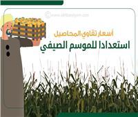 إنفوجراف | أسعار تقاوي المحاصيل استعدادًا للموسم الصيفي