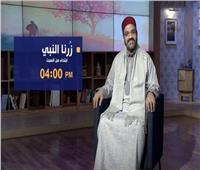 السبت.. انطلاق «زرنا النبي» للدكتور عمرو الورداني على TeN