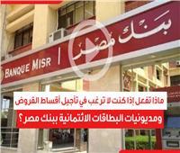 فيديوجراف| ماذا تفعل إذا لم ترغب في تأجيل أقساط قروض ومديونيات البطاقات الائتمانية ببنك مصر؟