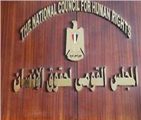 القومي لحقوق الإنسان يطالب بمعاملة ضحايا العاملين بالمجال الطبي معاملة الشهداء