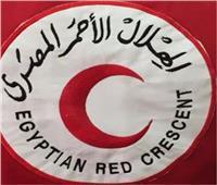 جمعية الهلال الأحمر: لن يتوقف دورنا حتى ينتهي وباء كورونا