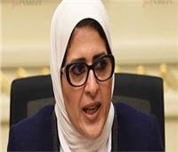 وزيرة الصحة: مصر ملتزمة بتوصيات منظمة الصحة العالمية بشأن فيروس كورونا