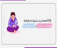 إنفوجراف|١٠أطعمة يجب تجنبها عند الإصابة بنزلات البرد والانفلونزا
