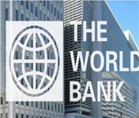 البنك الدولي: الشفافية هى الحل الأمثل لدفع النمو وتعزيز الثقة في الحكومات