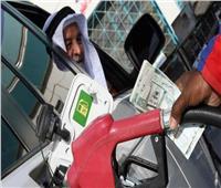 السعودية تخفض أسعار البنزين
