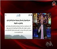 عمرو أديب: الدولة تتابع بشكل منتظم كافة القضايا العالقة داخل مصر وخارجها