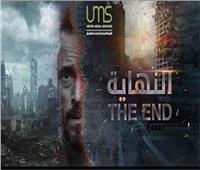 رمضان 2020| مؤلف «النهاية» يوضح حقيقة الجدل حول المسلسل