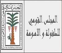 ١٣ يونيو.. دعوى إلغاء وحل المجلس القومي للطفولة والأمومة إداريًا