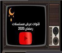 فيديوجراف| قنوات عرض مسلسلات رمضان 2020