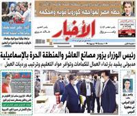 «الأخبار»| المدير الإقليمي لـ«الصحة العالمية»: خطة مصر لمواجهة كورونا قوية ومحكمة