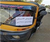 سائق توك توك يعلق لافتة «مجانا الركوب للجيش الأبيض.. فهم يستحقون»