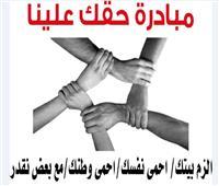 إطلاق مبادرة «حقك علينا» لدعم الأسر المتضررة من الحظر بإمبابة