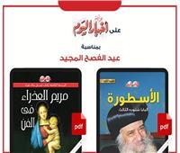 «الأسطورة» و«السيدة العذراء».. مفاجأة أخبار اليوم للقراء في «أيام الحظر»