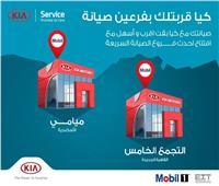 كيا تفتتح فرعين جديدين للصيانة السريعة بالقاهرة والاسكندرية