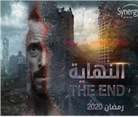بعد طرح إعلان مسلسل النهاية.. يوسف الشريف يتصدر التريند
