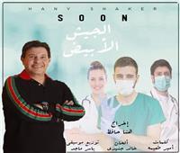 هاني شاكر يدعم الأطباء بأغنية «الجيش الأبيض»