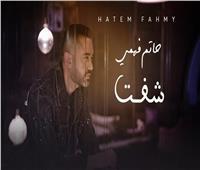 فيديو  حاتم فهمي يقترب بكليبه الجديد «شفت» من مليون مشاهدة