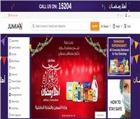 التموين:«جوميا» تنضم لمبادرة «أهلًا رمضان»