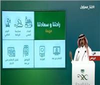 بث مباشر| مؤتمر صحفي للصحة السعودية حول مستجدات فيروس كورونا