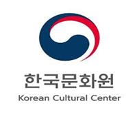 المركز الثقافي الكوري ينظم حلقة تعليمية «أون لاين»