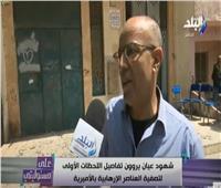شهود عيان يروون تفاصيل ساعات الرعب والقضاء على الخلية الإرهابية بالأميرية