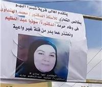 صور| «حق الطبيبة رجع».. لافتات اعتذار من أهالي شبرا البهو لزوج ضحية «كورونا»