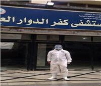 مستشفى كفر الدوار للحجر الصحي تستقبل أول ١٩ حالة مصابة بفيروس كورونا