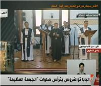 بث مباشر| قداس الجمعة العظيمة بدير الأنبا بيشوي بوادي النطرون
