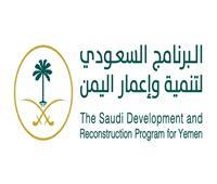 البرنامج السعودي لإعمار اليمن يفتتح مشروع تأهيل شبكات الكهرباء بمحافظة المهرة