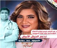 نور الزيني تشارك في مبادرة «بوابة أخبار اليوم» وتشيد بدور الأطباء