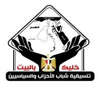 تنسيقية شباب الأحزاب والسياسيين تطلق تحدي الخير لدعم الأسر المُستحقة