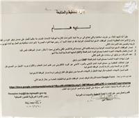 «هيئة الدواء المصرية» تصدر قرارات استثنائية لضمان استمرار توافر الدواء