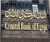 البنك المركزي: القطاع المصرفي إجازة اليوم