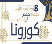 إنفوجراف | 8 وصايا من الأزهر لاغتنام رمضان في المنزل بسبب كورونا