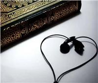 ما حكم سماع القرآن الكريم دون قراءته؟.. «البحوث الإسلامية» يجيب