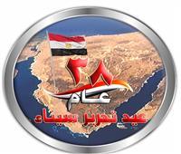 وزير الداخلية يهنىء الرئيس السيسي والقوات المسلحة بذكرى تحرير سيناء