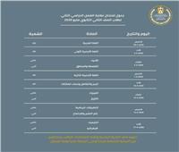 وزير التعليم ينشر جدول الامتحانات الإلكترونية للترم الثاني للصفين الأول والثاني الثانوي