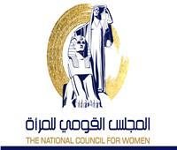 بمناسبة مرور 20 عاماً على إنشائه.. شعار جديد لقومي المرأة يعبر عن العصر الذهبي لنساء مصر
