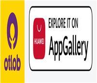 شراكة بين «هواوي» و«اطلب» مصر لإضافة تطبيقها على منصةHUAWEI AppGallery