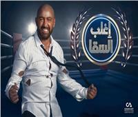 """السقا يسدل الستار على آخر حلقات برنامجه """"اغلب السقا"""" فى لبنان"""