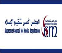 المجلس الأعلى لتنظيم الإعلام يصدر بيانا بشأن تقنية الاتصال الرقمي