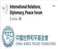 اليوم.. انطلاق منتدى العلاقات الدولية والدبلوماسية والسلام