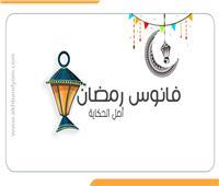 إنفوجراف   فانوس رمضان.. أصل الحكاية وأول ظهور