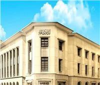 البنك المركزي يبحث أسعار الفائدة على الإيداع والإقراض14 مايو
