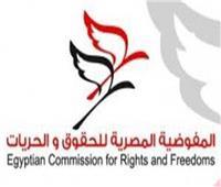 رواد السوشيال ميديا لـ المفوضية المصرية للحقوق والحريات: «بتشتغلوا لصالح مين؟»