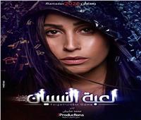 اسمع| عمرو دياب يطرح الموسيقى التصويرية لمسلسل دينا الشربيني «لعبة النسيان»